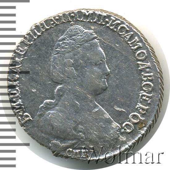 15 копеек 1783 г. СПБ. Екатерина II