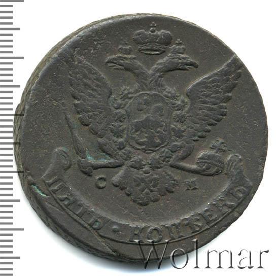 5 копеек 1765 г. СМ. Екатерина II Сестрорецкий монетный двор. СМ меньше