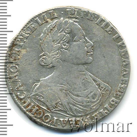 1 рубль 1719 г. OK. Петр I Портрет в латах. Пряжка на плаще. Без розетки.