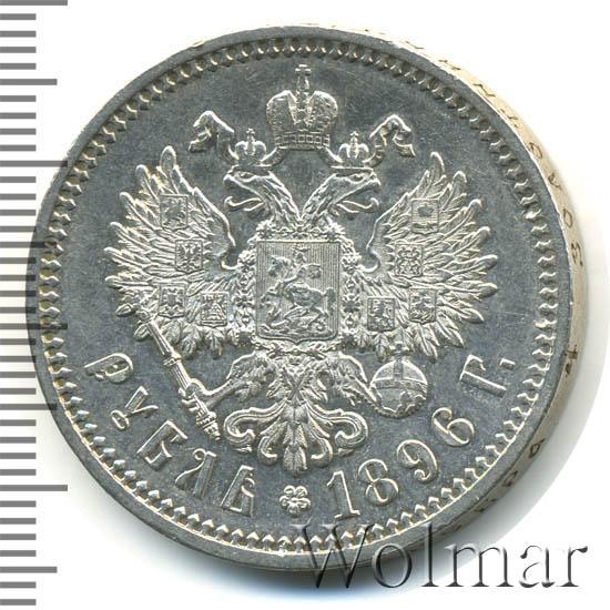 1 рубль 1896 г. (АГ). Николай II Инициалы минцмейстера АГ