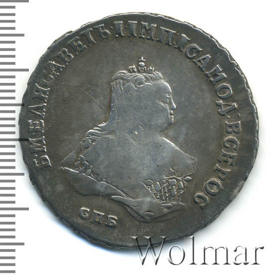 Полтина 1750 г. СПБ. Елизавета I Погрудный портрет. Санкт-Петербургский монетный двор