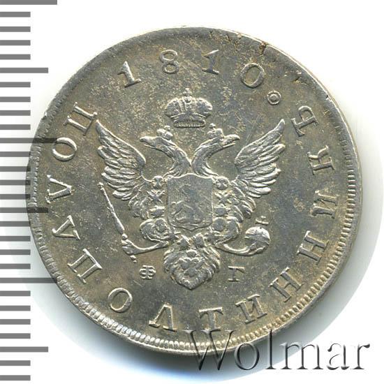 Полуполтинник 1810 г. СПБ ФГ. Александр I. Тиражная монета