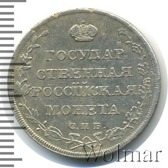 Полуполтинник 1810 г. СПБ ФГ. Александр I Тиражная монета