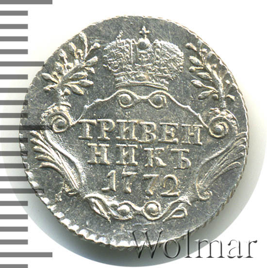 Гривенник 1772 г. СПБ. Екатерина II.