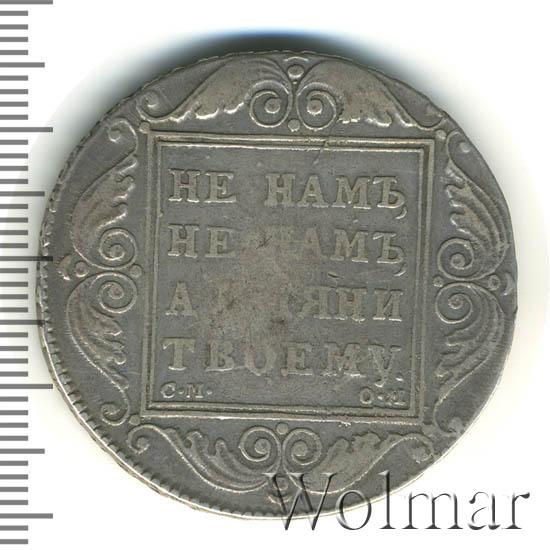 1 рубль 1801 г. СМ ОМ. Павел I. Инициалы минцмейстера ОМ