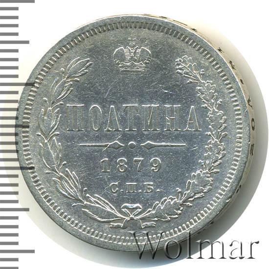 Полтина 1879 г. СПБ НФ. Александр II.