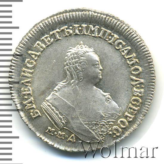 Полуполтинник 1751 г. ММД А. Елизавета I. Инициалы минцмейстера А