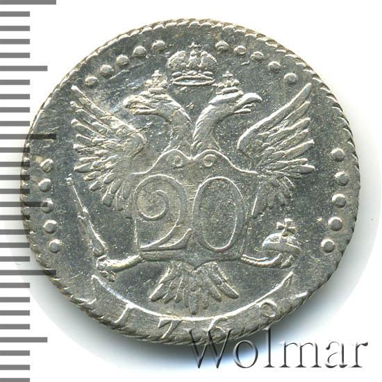 20 копеек 1769 г. СПБ. Екатерина II. Санкт-Петербургский монетный двор