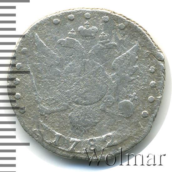 15 копеек 1782 г. СПБ. Екатерина II.