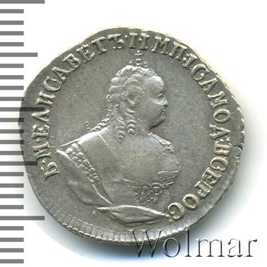 Гривенник 1750 г. Елизавета I.