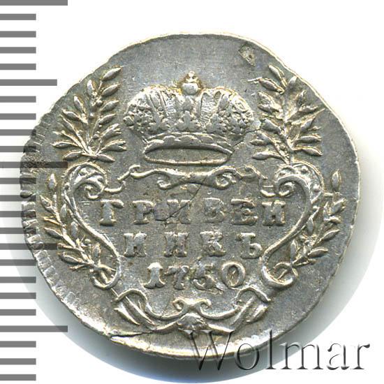 Гривенник 1750 г. Елизавета I