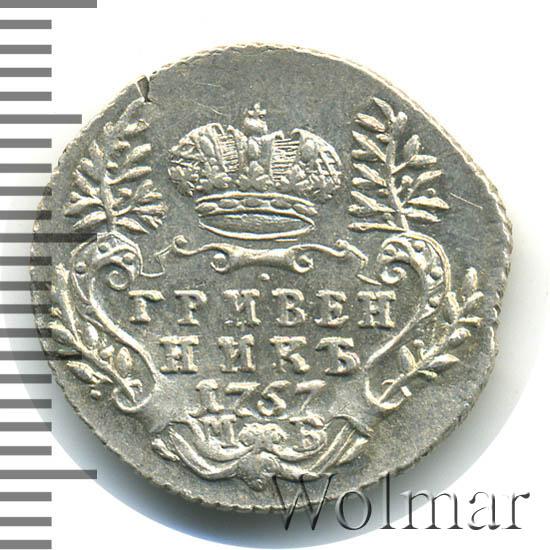 Гривенник 1757 г. МБ. Елизавета I.