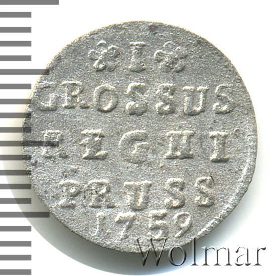 1 грош 1759 г. Для Пруссии (Елизавета I).