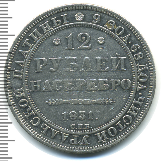 12 рублей 1831 г. СПБ. Николай I.