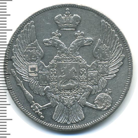 12 рублей 1831 г. СПБ. Николай I