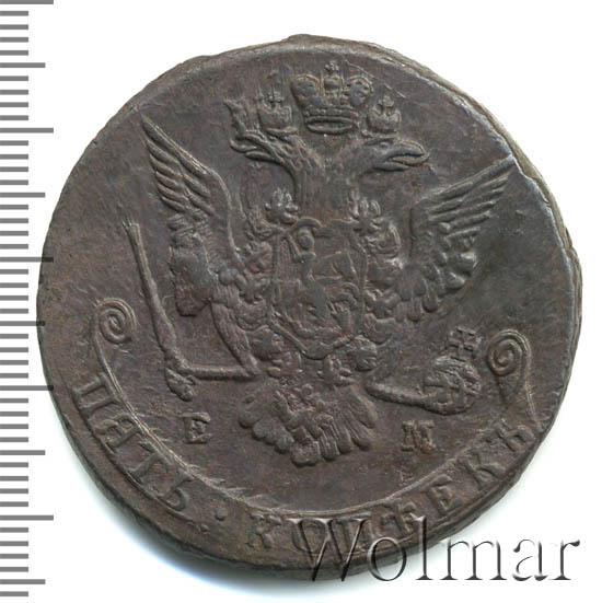 5 копеек 1775 г. ЕМ. Екатерина II.