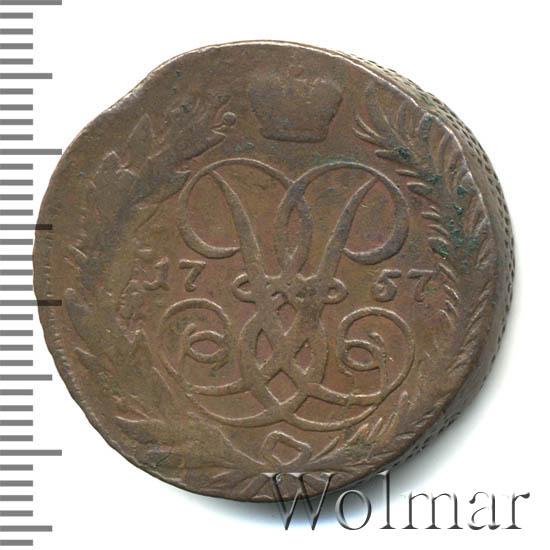 2 копейки 1757 г. Елизавета I Номинал под св. Георгием. Красный монетный двор