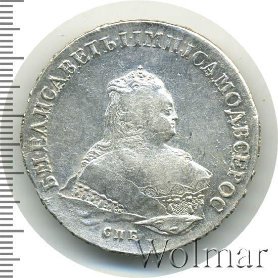 1 рубль 1753 г. СПБ IМ. Елизавета I. Санкт-Петербургский монетный двор. Инициалы минцмейстера IM