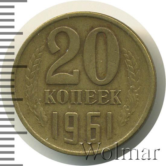 20 копеек 1961 г Слева и справа от букв «К» по 3 линии между листьями венка