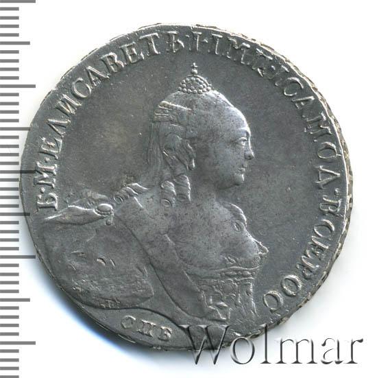 1 рубль 1760 г. СПБ ЯI. Елизавета I Портрет работы т. Иванова