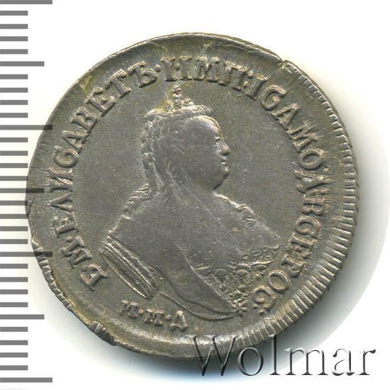 Полуполтинник 1752 г. ММД IШ. Елизавета I. Инициалы минцмейстера IШ