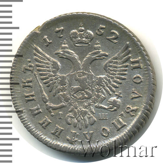 Полуполтинник 1752 г. ММД IШ. Елизавета I Инициалы минцмейстера IШ