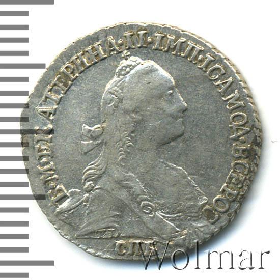 Гривенник 1770 г. СПБ. Екатерина II. Санкт-Петербургский монетный двор