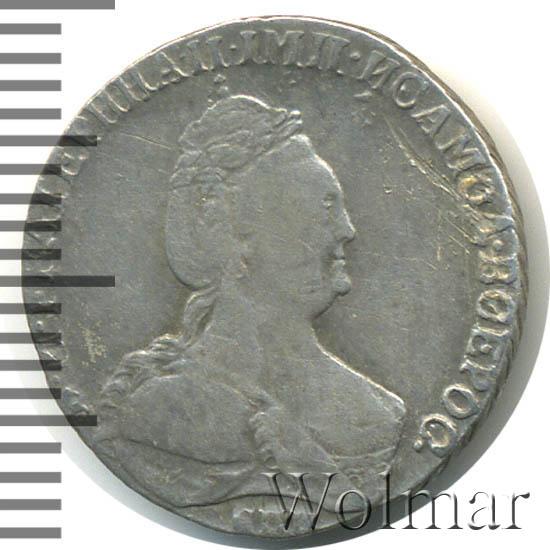 Гривенник 1796 г. СПБ. Екатерина II.