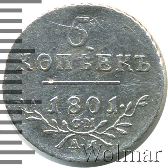 5 копеек 1801 г. СМ АИ. Павел I. Инициалы минцмейстера АИ