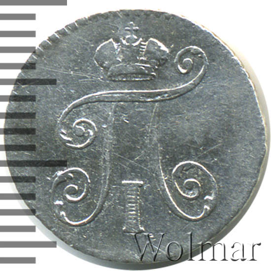 5 копеек 1801 г. СМ АИ. Павел I Инициалы минцмейстера АИ