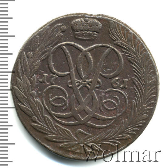 5 копеек 1761 г. Елизавета I. Без обозначения монетного двора