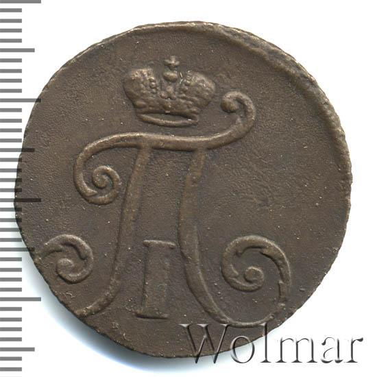 2 копейки 1797 г. АМ. Павел I. Аннинский монетный двор. Узкий вензель. Гурт насечка влево