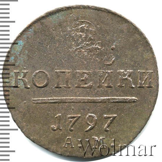 2 копейки 1797 г. АМ. Павел I. Аннинский монетный двор. Широкий вензель. Гурт насечка влево