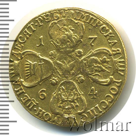 10 рублей 1764 г. СПБ. Екатерина II