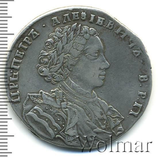 1 рубль 1707 г. Петр I. Портрет работы Г. Гаупта. Без банта у венка