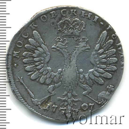 1 рубль 1707 г. Петр I Портрет работы Г. Гаупта. Без банта у венка