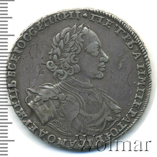 1 рубль 1722 г. Петр I. ВСЕРОССИIКИI