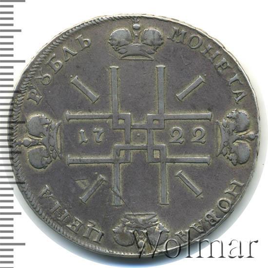 1 рубль 1722 г. Петр I ВСЕРОССИIКИI