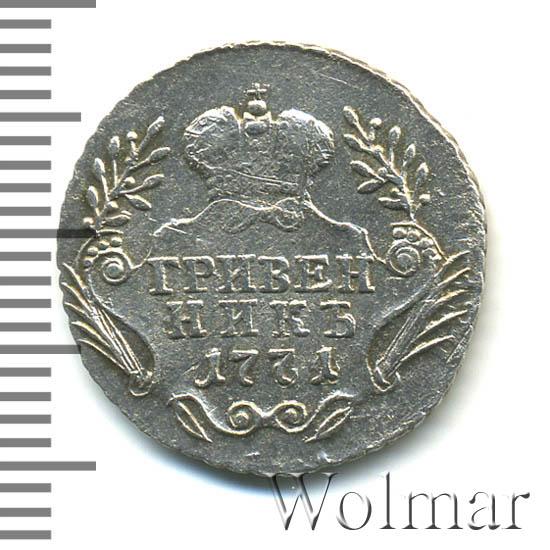 Гривенник 1771 г. ММД. Екатерина II. Красный монетный двор