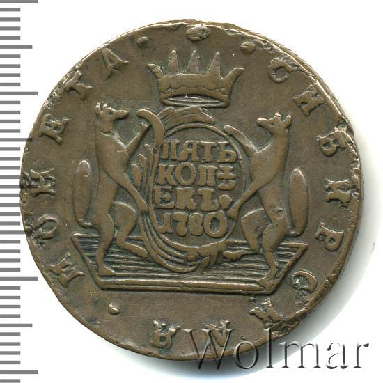 5 копеек 1780 г. КМ. Сибирская монета (Екатерина II). Тиражная монета