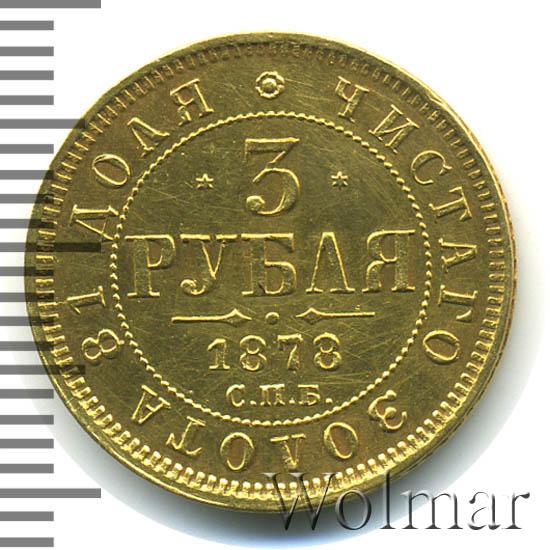 3 рубля 1878 г. СПБ НФ. Александр II.