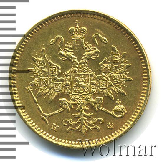 3 рубля 1878 г. СПБ НФ. Александр II