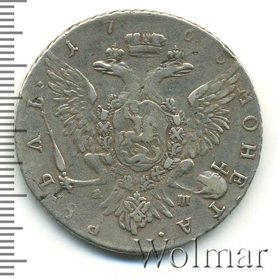 1 рубль 1766 г. СПБ АШ TI. Екатерина II Санкт-Петербургский монетный двор. Грубого чекана