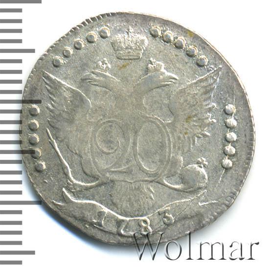 20 копеек 1783 г. СПБ. Екатерина II.