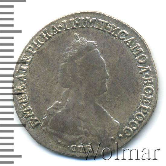 20 копеек 1783 г. СПБ. Екатерина II