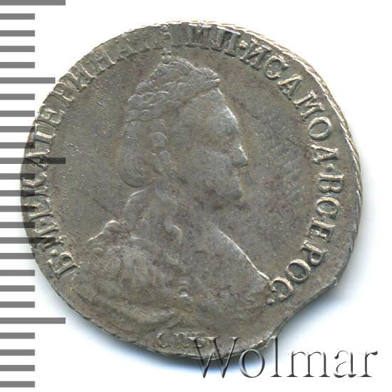 15 копеек 1785 г. СПБ. Екатерина II.