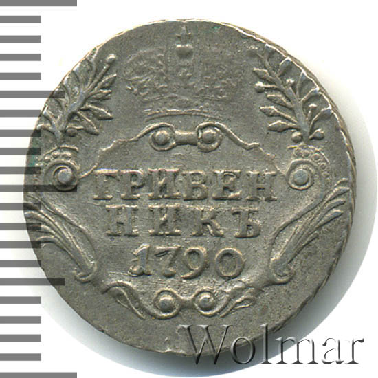 Гривенник 1790 г. СПБ. Екатерина II.
