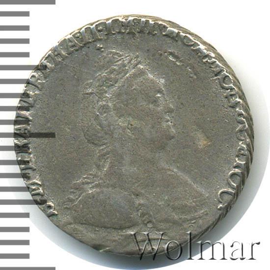 Гривенник 1790 г. СПБ. Екатерина II