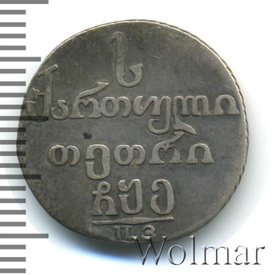 Абаз 1805 г. ПЗ. Для Грузии (Александр I).