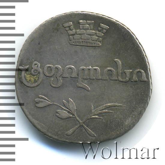 Абаз 1805 г. ПЗ. Для Грузии (Александр I)